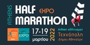 marathon_expo_gr